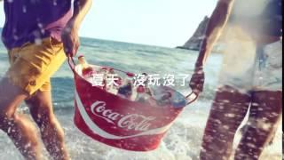 Video 2017年「可口可樂」夏季6秒廣告 MP3, 3GP, MP4, WEBM, AVI, FLV Oktober 2017