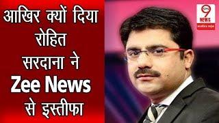 Zee News से इस्तीफा दिया रोहित सरदाना ने जानिए इसके पीछे की वजह |Rohit Sardana resigns from Zee News