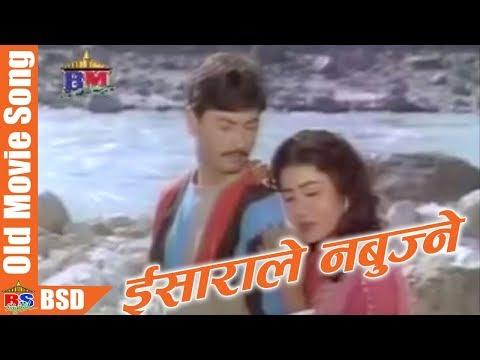 (Isarale Nabujhne || Santan || Ft. Gauri Malla ||Old Is Gold...3 min, 44 sec.)