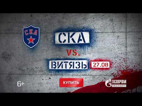 СКА ТВ: билеты на матч СКА - Витязь - DomaVideo.Ru