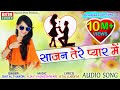 Sajan Tere Pyar Me || Shital Thakor || New Hindi Audio Song || Ekta Sound