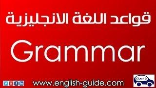 تعليم اللغة الانجليزية - قواعد - أداة التعريف The