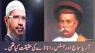 "Video Peace TV- Dr Zakir Naik Urdu Speech-Amazing Story ""Justice RANADE""islamic research foundation urdu MP3, 3GP, MP4, WEBM, AVI, FLV Agustus 2017"