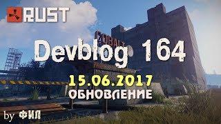 Rust Devblog 164 / Дневник разработчиков 164 ( 15.06.2017 ; 16.06.2017 )