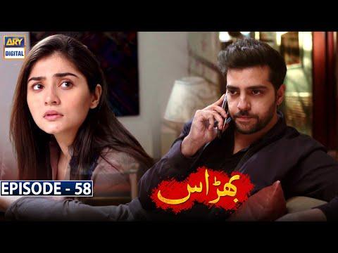 Bharaas Episode 58 [Subtitle Eng] - 25th January 2021 - ARY Digital Drama