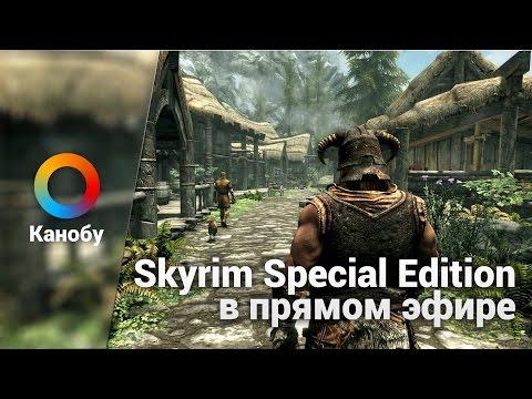 [Запись] Skyrim Special Edition в прямом эфире