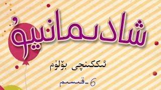 Download Lagu Shadimaniyo 6 - kisim [2 bolum] Uyghur micro film   Uyghur Mp3