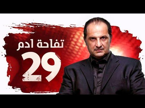 مسلسل تفاحة آدم HD - الحلقة ( 29 ) التاسعة والعشرون / بطولة خالد الصاوي - Tofahet Adam Series Ep29 (видео)