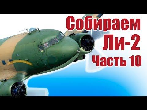 Самолеты из пенопласта. История авиации. Ли-2 (Дуглас). Часть 10 | Хобби Остров.рф (видео)