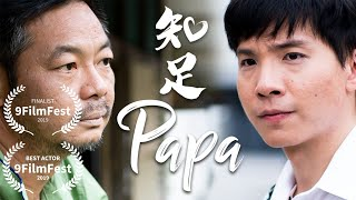 Video Papa 知足   Chinese New Year Short Film 2019 MP3, 3GP, MP4, WEBM, AVI, FLV Maret 2019