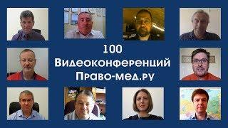 100 видеоконференций Право-мед.ру: мнение участников о формате общения