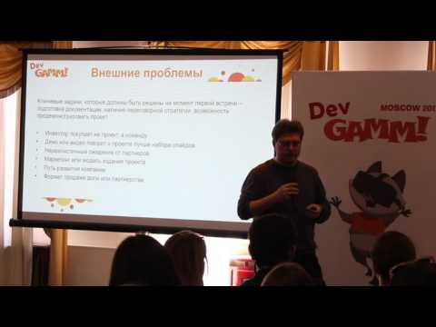 10 ошибок в работе с издателями и инвесторами PRO 4 DevGAMM MOSCOW 2017