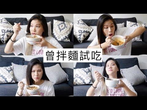 曾拌麵 / 曾粉到底該買哪個口味才好吃 ? 全部試吃給你看