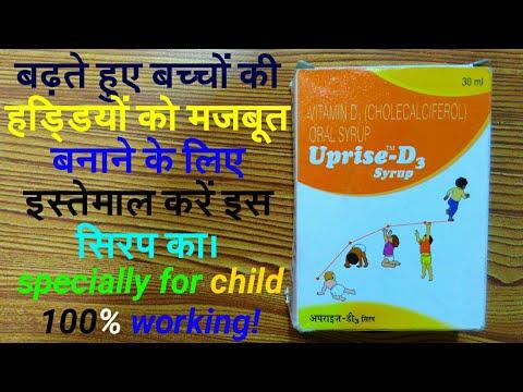 uprise d3 syrup|review|बढ़ते हुए बच्चों की हड्डियों को मजबूत  बनाने के लिए इस्तेमाल करें इस सिरप का।।