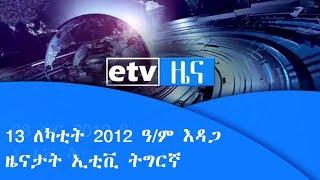 13 ለካቲት 2012 ዓ/ም እዳጋ ዜናታት ኢቲቪ ትግርኛ |etv