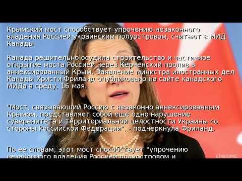 Канада осудила открытие моста в Крым