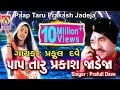 PapTaru Parkash Jadeja- With Dialouge ||Jesal Toral Bhajan ||New Gujarati Bhajan ||Praful Dave||