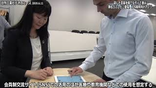 話した言葉を指でなぞって表示 兼松コミュと三菱電、iOS端末向けアプリ提供(動画あり)