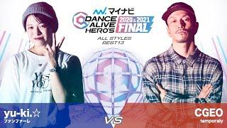 yu-ki.☆ vs Cgeo – マイナビDANCE ALIVE HERO'S 2020&2021 FINAL ALL STYLES BEST13