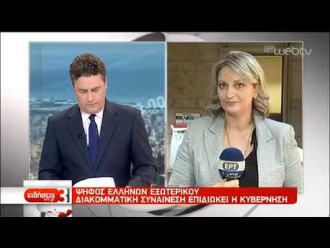 Συνεδριάζει η Διακομματική Επιτροπή για τη ψήφο των Ελλήνων του εξωτερικού | 16/10/2019 | ΕΡΤ