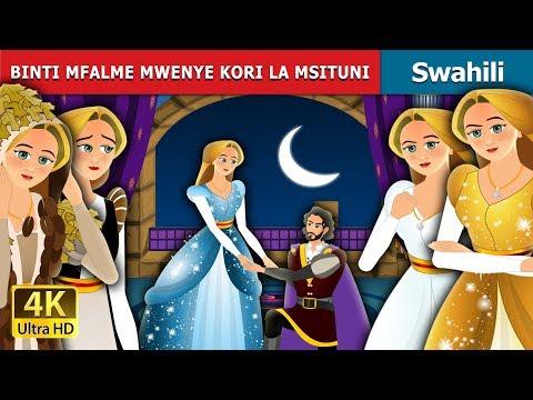 BINTI MFALME MWENYE KORI LA MSITUNI | Hadithi za Kiswahili | Swahili Fairy Tales