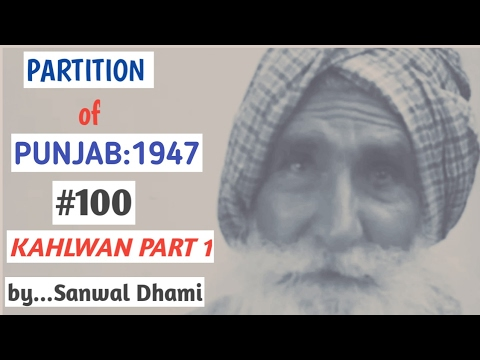 PARTITION OF PUNJAB 1947:KALHWAN [PART 1],NEAR KARTARPUR,ZILA :JALANDHAR,PUNJAB