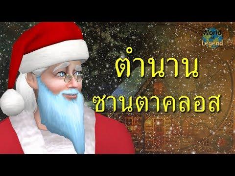 ตำนาน ซานตาคลอส เซนต์นิโคลัส | ตำนานยุโรป | World of Legend โลกแห่งตำนาน