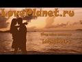 """Відео для запиту """"сайт знакомств loveplanet ru"""""""