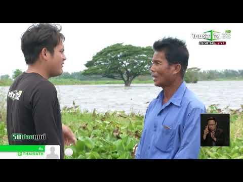 ชาวนา อ.สองพี่น้อง วอนช่วยเหลือหลังน้ำลด | 22-11-60 | รถปลดทุกข์