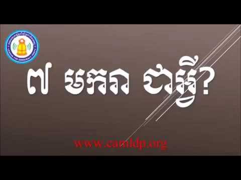 Video Khem Veasna 2015    LDP Leader explain 7 Makara   LDP Khem Veasna 2015   YouTube download in MP3, 3GP, MP4, WEBM, AVI, FLV January 2017