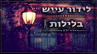 הזמר  לידור עייש - בלילות (קאבר)