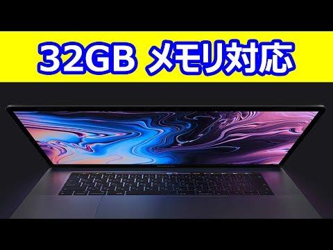 32GBのメモリに対応! MacBook pro 2018年新型モデル発表 メモリだけではなく、CPUもかなりスペックアップ