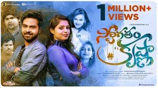 Video Swagatham Krishna - New Telugu Independent Film 2019 MP3, 3GP, MP4, WEBM, AVI, FLV September 2019