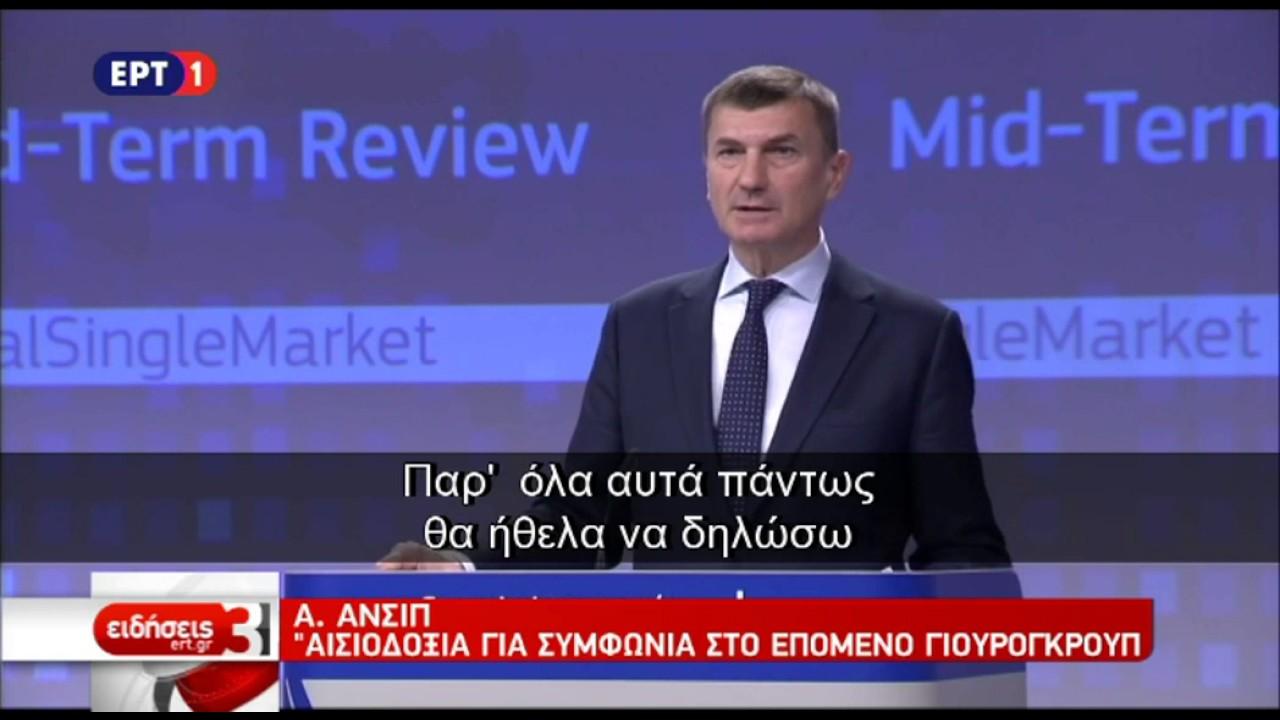 Στην Αθήνα την Πέμπτη ο αντιπρόεδρος της Κομισιόν Άντρους Άνσιπ