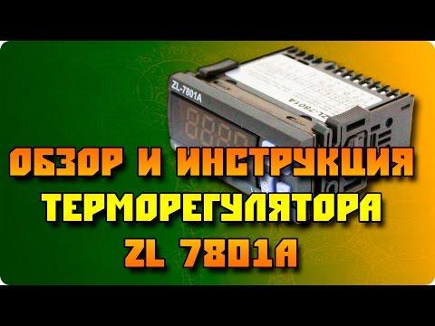 Инструкция и демонстрация терморегулятора LilyTech ZL-7801A (видео)