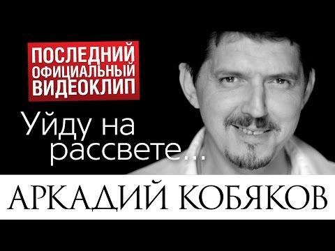 Андрей кобяков скачать торрент