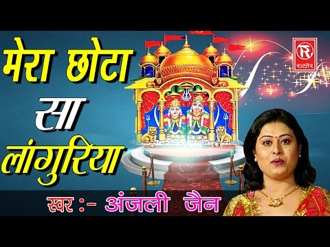 Video मेरा छोटो सा लांगुरिया | Anjali Jain | Languriya Top Hit Bhajan | Rathor Cassette download in MP3, 3GP, MP4, WEBM, AVI, FLV January 2017