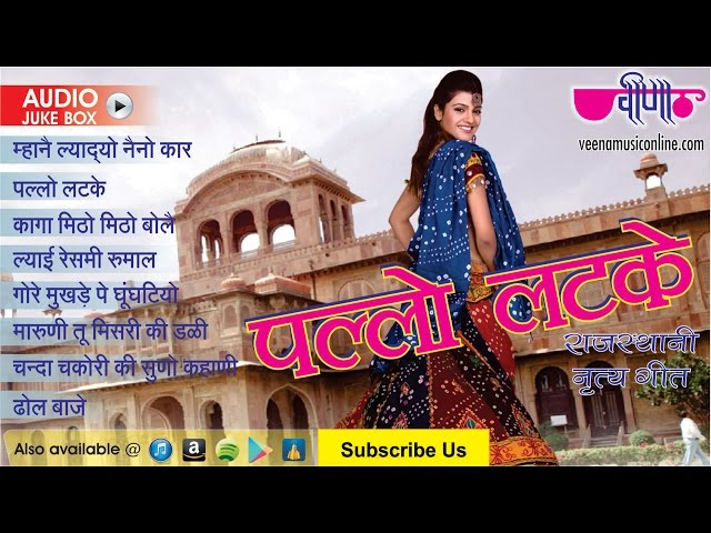 New Rajasthani Dj Songs 2016 Pallo Latke Full Hd Songs Hot