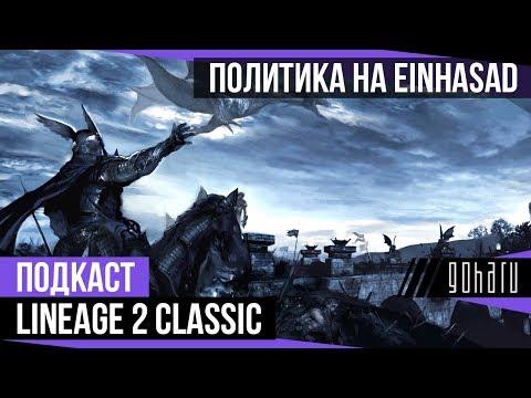 Политика на Einhasad - Lineage 2 Classic