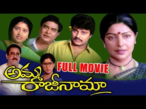 Video Amma Rajinama Full Length Telugu Movie || Sharada, Kaikala Satya Narayana, Sai kumar || Volga Videos download in MP3, 3GP, MP4, WEBM, AVI, FLV January 2017