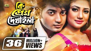 Download Video Ki Prem Dekhaila | কি প্রেম দেখাইলা | Full Movie | Bappy , Anchol , Sadek Bachhu, Bobita | HD1080p MP3 3GP MP4