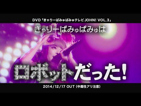 「きゃりーぱみゅぱみゅテレビJOHN!」DVD第三弾