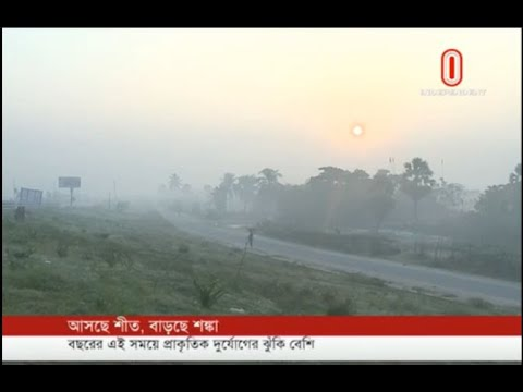Winter arriving, fears of Cyclone grows (12-11-2018) Courtesy: Independent TV