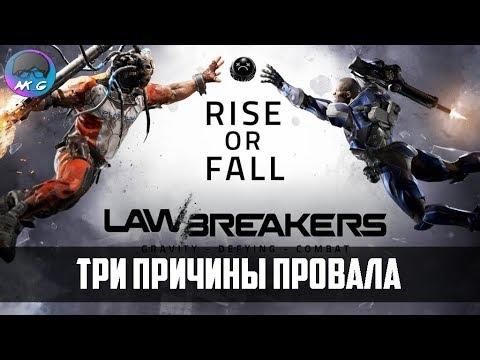 LawBreakers: три причины провала [Мнение]