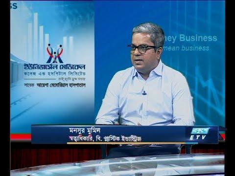Ekushey Business    মনসুর মুমিন, স্বত্বাধিকারি, বি. প্লাস্টিক ইন্ডাস্ট্রিজ    29 October 2019    ETV