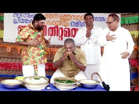 Theetta Rappai Comedy Scenes # Malayalam Comedy Scenes 2018 Latest # Malayalam Comedy Scenes 2018