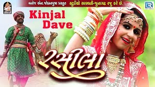 image of KINJAL DAVE | RASILA | RAJASTHANI SONG | FULL HD VIDEO | RDC GUJARATI | STUDIO SARASWATI