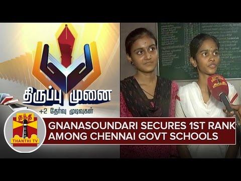 Gnana-Soundari-secures-First-Rank-1175-among-Chennai-Government-Schools-Thanthi-TV