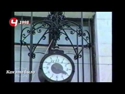 КАК ЭТО БЫЛО: Переборский Арбат, 1998
