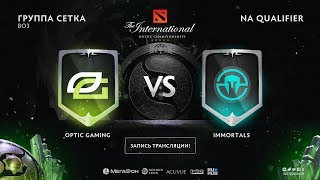 OpTic Gaming vs Immortals, The International NA QL, game 1 [Jam, CrystalMay]